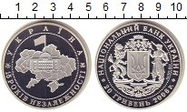 Изображение Монеты Украина 20 гривен 2006 Серебро Proof 15 - летие  Независи