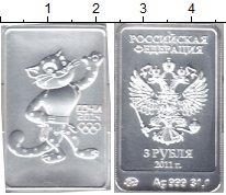 Изображение Монеты Россия 3 рубля 2011 Серебро UNC Олимпиада в Сочи 201