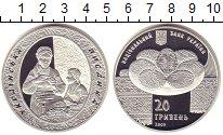 Изображение Монеты Украина 20 гривен 2009 Серебро Proof Украинская  писанка