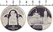 Изображение Монеты Украина 10 гривен 2010 Серебро Proof Марийский духовный ц