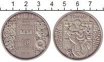 Изображение Монеты Украина 10 гривен 2010 Серебро UNC Гончар