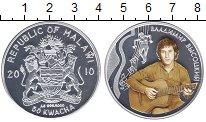 Изображение Монеты Малави 50 квач 2010 Серебро Proof
