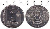 Изображение Монеты Украина 5 гривен 2009 Медно-никель UNC 225 лет Симферополю