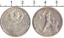 Изображение Монеты СССР 1 полтинник 1925 Серебро XF+