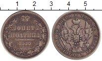 Изображение Монеты 1825 – 1855 Николай I 1 полтина 1845 Серебро XF- СПБ  КБ