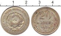 Изображение Монеты Россия СССР 20 копеек 1930 Серебро XF
