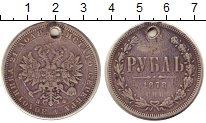Изображение Монеты 1855 – 1881 Александр II 1 рубль 1878 Серебро  отверстие. СПБ-НФ