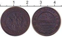 Изображение Монеты 1855 – 1881 Александр II 1 копейка 1869 Медь