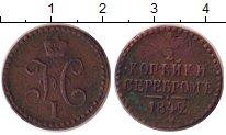 Изображение Монеты 1825 – 1855 Николай I 1/2 копейки 1842 Медь  ЕМ