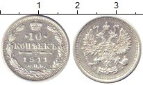Изображение Монеты 1894 – 1917 Николай II 10 копеек 1911 Серебро  СПБ-ЭБ