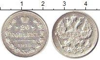 Изображение Монеты 1894 – 1917 Николай II 20 копеек 1915 Серебро  ВС