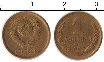 Изображение Монеты СССР 1 копейка 1962 Латунь