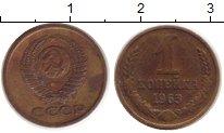 Изображение Монеты СССР 1 копейка 1963 Латунь