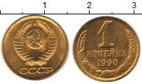 Изображение Монеты СССР 1 копейка 1990 Латунь