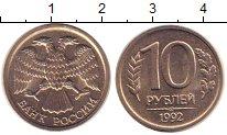 Изображение Монеты Россия 10 рублей 1992 Медно-никель