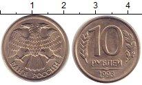 Изображение Монеты Россия 10 рублей 1993 Медно-никель