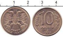 Изображение Монеты Россия 10 рублей 1993 Медно-никель  ЛМД
