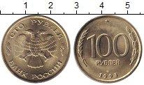 Изображение Монеты Россия 100 рублей 1993 Медно-никель