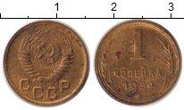 Изображение Монеты СССР 1 копейка 1954 Латунь
