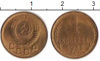 Изображение Монеты СССР 1 копейка 1955 Латунь