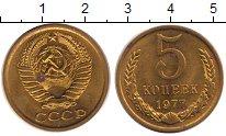 Изображение Монеты СССР 5 копеек 1977 Латунь
