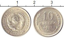 Изображение Монеты СССР 10 копеек 1927 Серебро