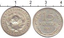 Изображение Монеты СССР 15 копеек 1927 Серебро