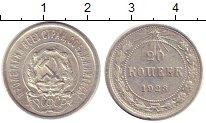 Изображение Монеты РСФСР 20 копеек 1923 Серебро