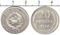 Изображение Монеты СССР 20 копеек 1924 Серебро
