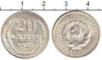 Изображение Монеты СССР 20 копеек 1927 Серебро