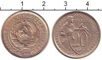 Изображение Монеты СССР 20 копеек 1933 Медно-никель