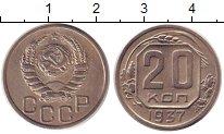 Изображение Монеты СССР 20 копеек 1937 Медно-никель