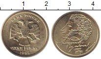 Изображение Монеты Россия 1 рубль 1999 Медно-никель