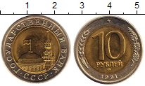 Изображение Монеты СССР 10 рублей 1991 Биметалл