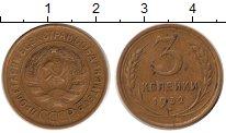 Изображение Монеты СССР 3 копейки 1932 Латунь