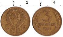Изображение Монеты СССР 3 копейки 1957 Латунь