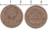 Изображение Монеты СССР 20 копеек 1952 Медно-никель