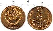 Изображение Монеты СССР 2 копейки 1984 Латунь