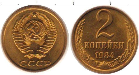 Картинка Монеты СССР 2 копейки Латунь 1984