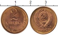 Изображение Монеты СССР 2 копейки 1991 Латунь