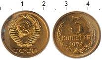 Изображение Монеты СССР 3 копейки 1974 Латунь