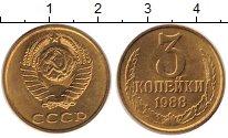 Изображение Монеты СССР 3 копейки 1988 Латунь