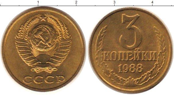 Картинка Монеты СССР 3 копейки Латунь 1988