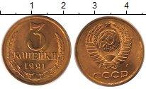 Изображение Монеты СССР 3 копейки 1991 Латунь