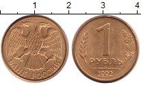 Изображение Монеты Россия 1 рубль 1992 Латунь