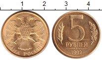 Изображение Монеты Россия 5 рублей 1992 Латунь  Л
