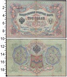 Изображение Банкноты 1894 – 1917 Николай II 3 рубля 1905  VF Тимашев-Михеев