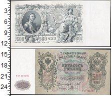 Изображение Боны 1894 – 1917 Николай II 500 рублей 1912  XF- Советское правительс