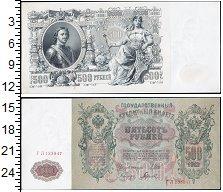 Изображение Боны 1894 – 1917 Николай II 500 рублей 1912  XF Советское правительс