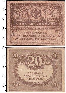 Изображение Банкноты Временное правительство 20 рублей 1917  VF+